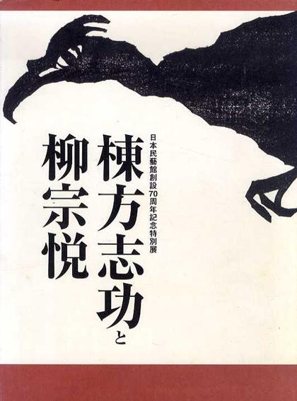 棟方志功と柳宗悦 日本民藝館創設70周年記念特別展 /棟方志功 柳宗悦