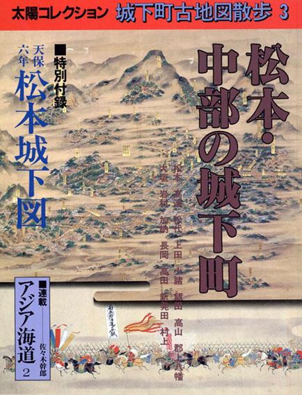松本・中部の城下町 太陽コレクション 城下町古地図散歩3/
