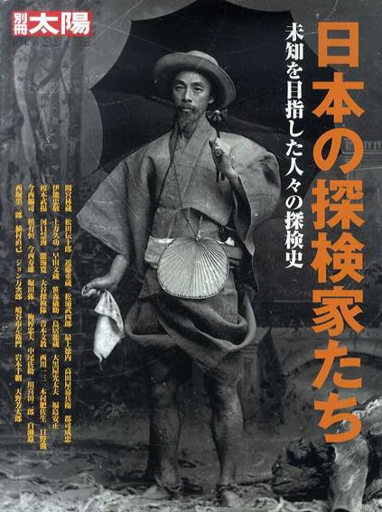 日本の探検家たち 未知を目指した人々の探検史 別冊太陽/