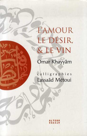 L'Amour, le Desir et le Vin (Calligraphie - Alternatives)/オマル・ハイヤーム Lassaad Metouiカリグラフィー