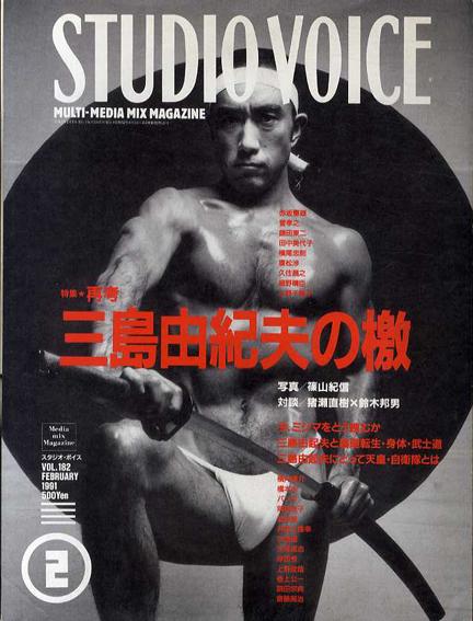 スタジオ・ボイス Studio Voice 1991.2 Vol.182 三島由紀夫の檄/