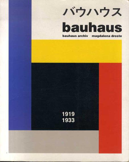 バウハウス Bauhaus 1919-1933/バウハウス資料館/マグダレーナ・ドロステ