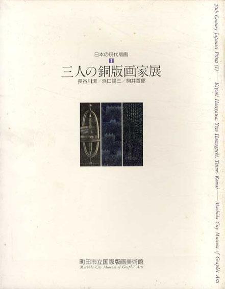 三人の銅版画家展 長谷川潔/浜口陽三/駒井哲郎/