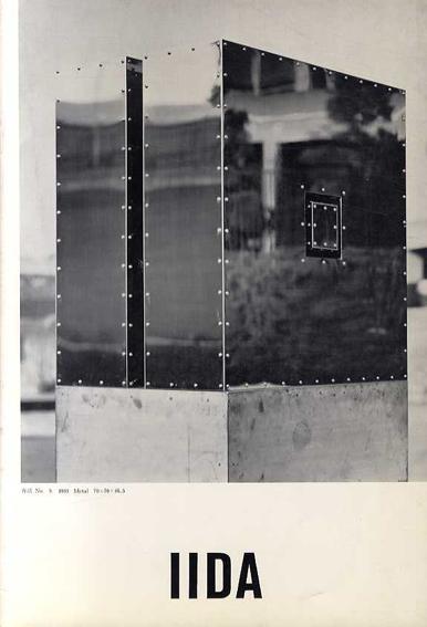 飯田善国展 1969/飯田善國
