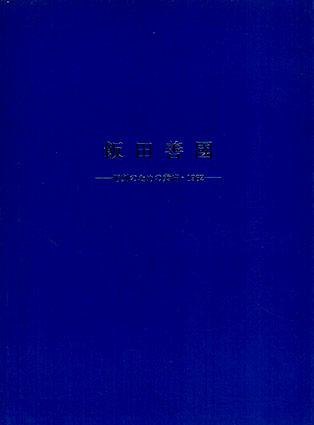 飯田善国 彫刻のための素描・1962/飯田善國