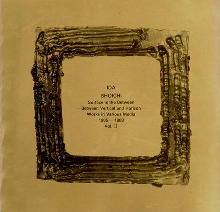 井田照一 Ida Shoichi: Surface Is The Between Vol.2/