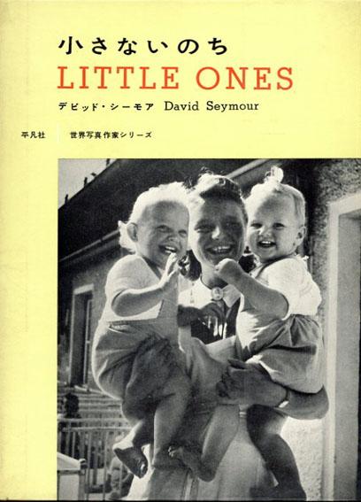 デビッド・シーモア写真集 小さないのち Little Ones 世界写真作家シリーズ/David Seymour