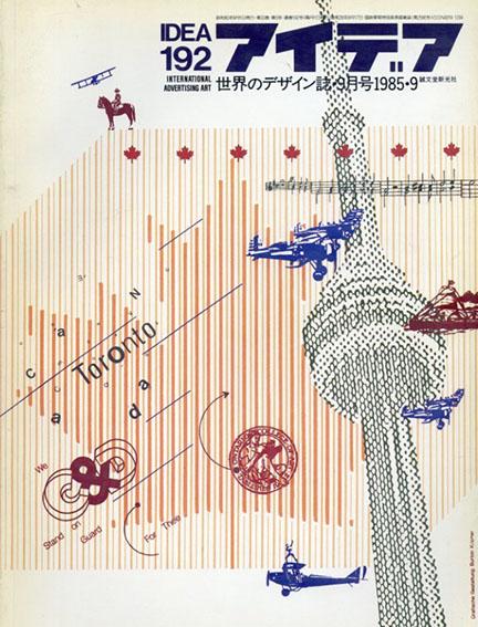 アイデア192 1985.9/
