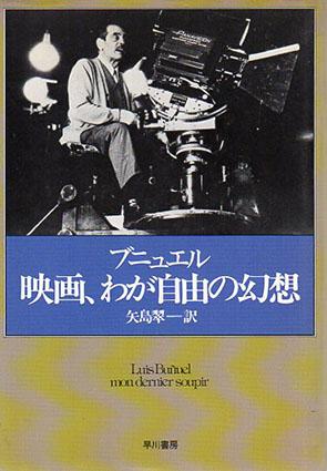 映画、わが自由の幻想/ブニュエル 矢島翠訳