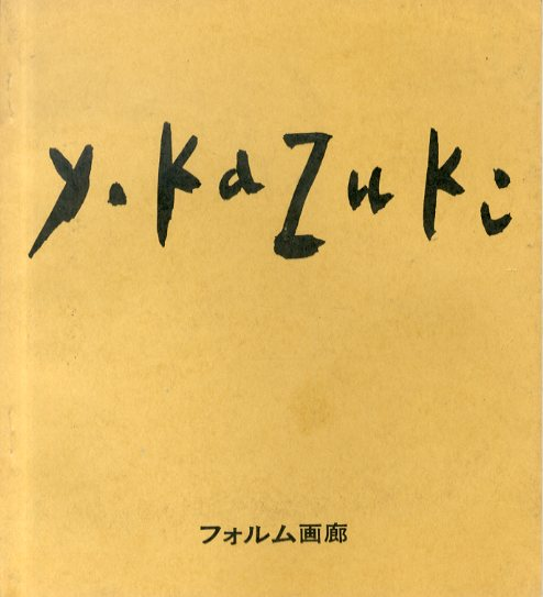 香月泰男展 1971/