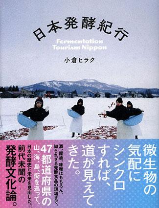 日本発酵紀行 d47 MUSEUM/小倉ヒラク