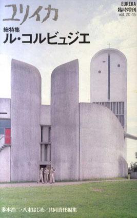 ユリイカ1988年12月 総特集ル・コルビュジエ/多木 浩二/八束 はじめ編