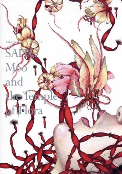 線の迷宮 (ラビリンス)III 齋藤芽生とフローラの神殿 Saito Meo and The temple of flora/