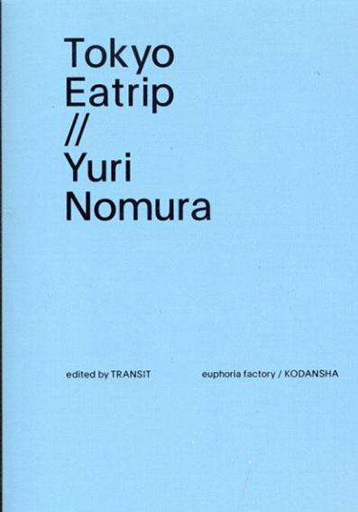 Tokyo Eatrip/野村友里