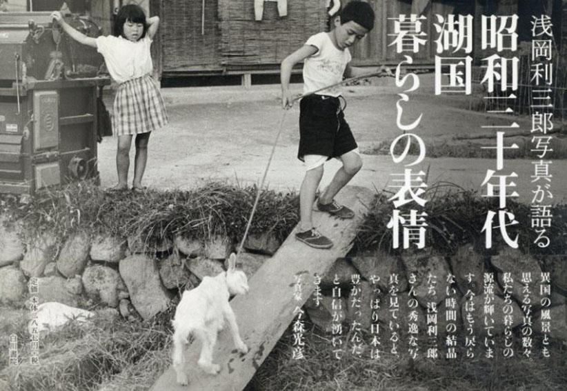浅岡利三郎写真が語る昭和三十年代湖国暮らしの表情/