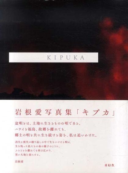 岩根愛写真集 Kipuka/