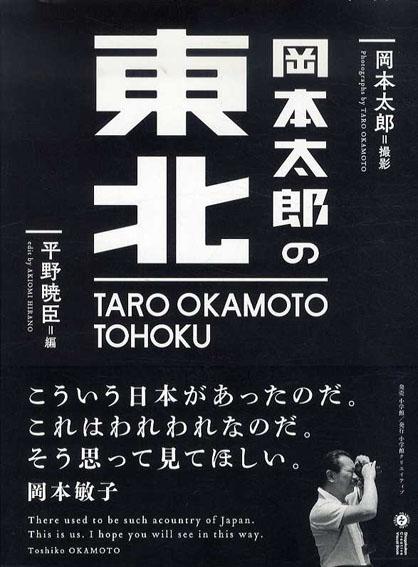 岡本太郎の東北/岡本太郎 平野暁臣撮