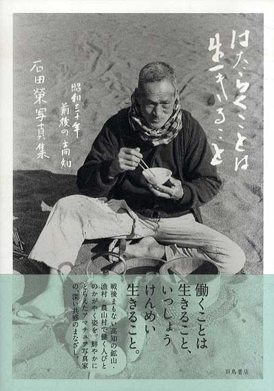 はたらくことは、生きること 昭和30年前後の高知/石田榮