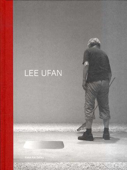 李禹煥 Lee Ufan/李禹煥