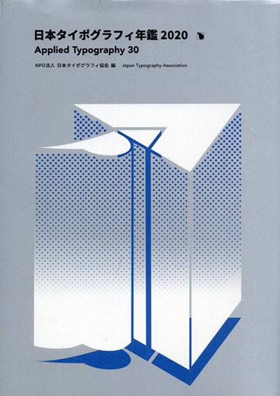 日本タイポグラフィ年鑑2020/NPO法人日本タイポグラフィ協会編