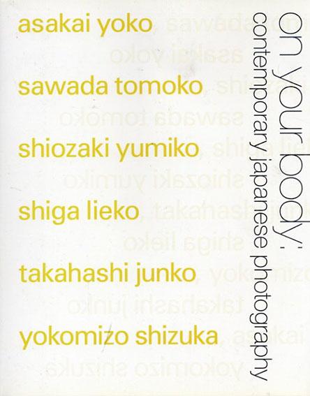 日本の新鋭作家展vol.7 オン・ユア・ボディ/