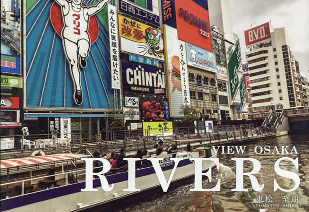 View Osaka Rivers/東松至朗