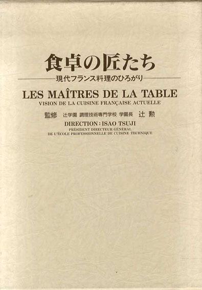 食卓の匠たち 現代フランス料理のひろがり/
