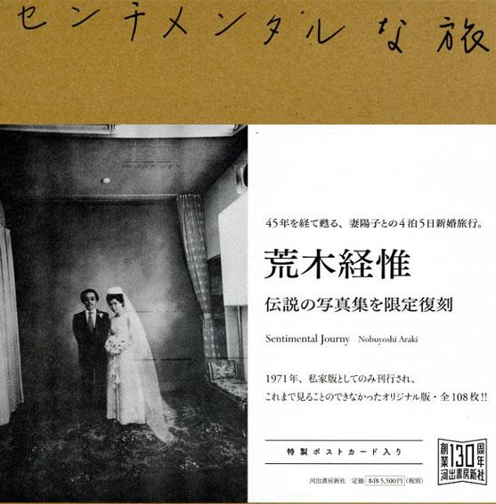 センチメンタルな旅 幻のオリジナル版を限定復刻/荒木経惟