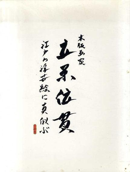 木版画家立原位貫 江戸の浮世絵に真似ぶ /立原位貫