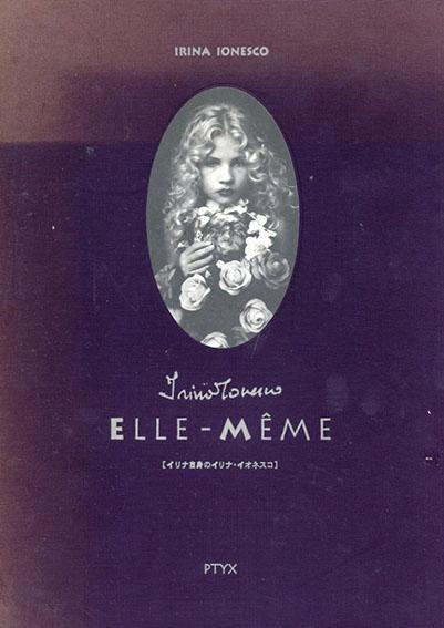 イリナ・イオネスコ写真集 ELLE-MEME イリナ自身のイリナ・イオネスコ/Irina Ionesco
