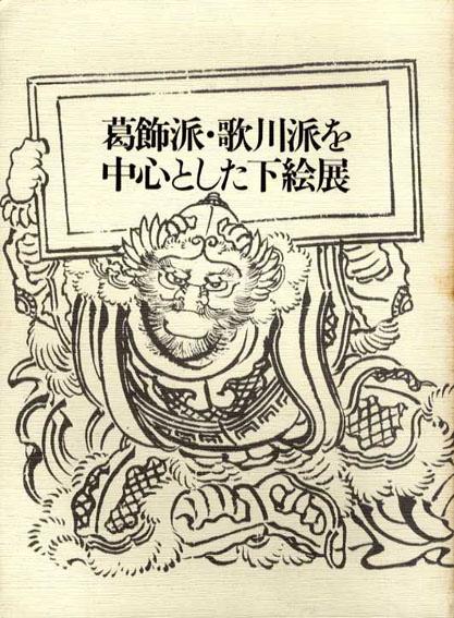 葛飾派・歌川派を中心とした下絵展/