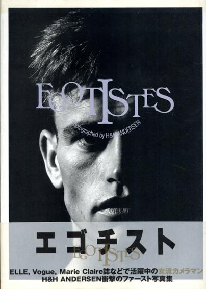 H&H Andersen写真集 Egotistes エゴチスト/H&H Andersen