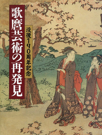 歌麿芸術の再発見 没後190周年記念/