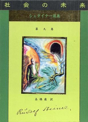 社会の未来 シュタイナー選集9/ルドルフ・シュタイナー 高橋巌訳