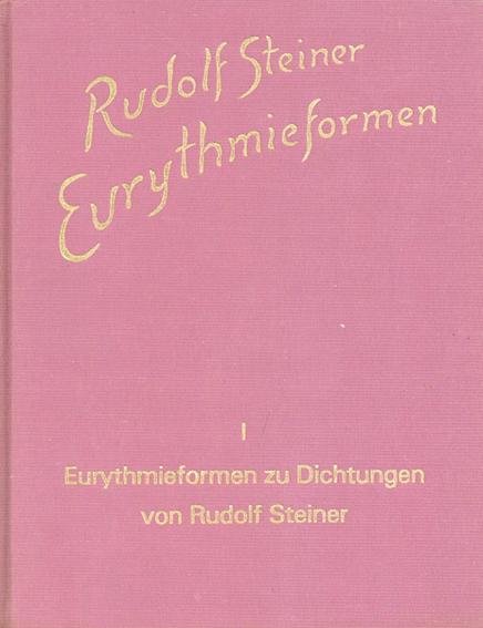 ルドルフ・シュタイナー Rudolf Steiner: Eurythmieformen1 オイリュトミーのフォルム1/ルドルフ・シュタイナー
