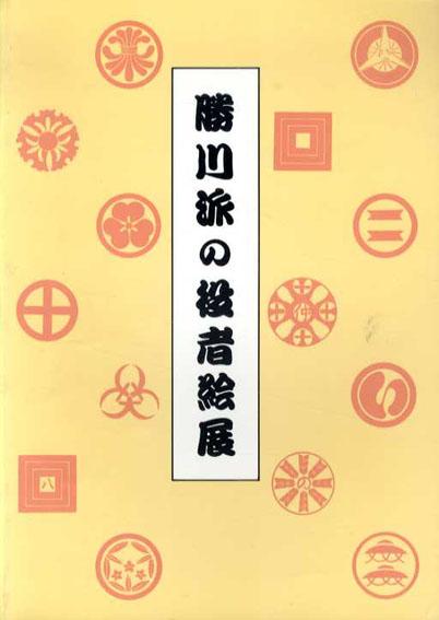 勝川派の役者絵展 役者似顔絵における写実表現の展開/