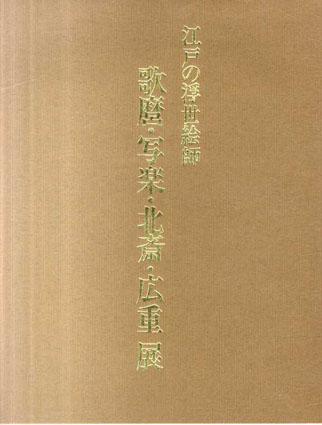 江戸の浮世絵師 歌麿・写楽・北斎・広重展/