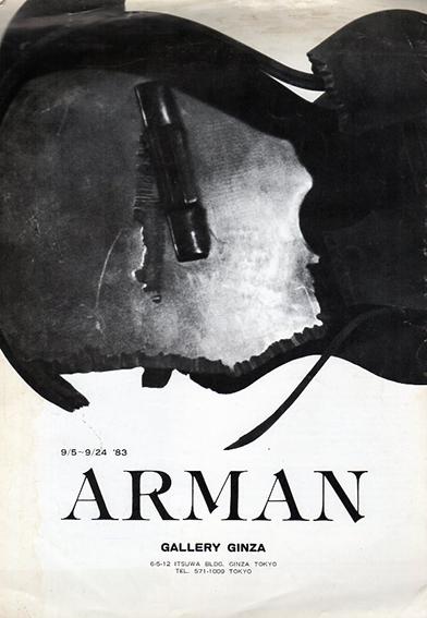 アルマン Arman 1983/