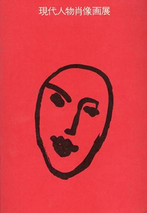 第2回 現代人物肖像画展 P.セザンヌの「自画像」からD.ホックニーの「グレゴリーの肖像」まで/