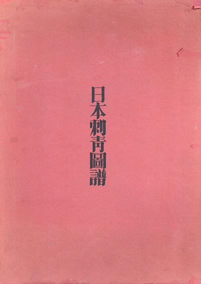 日本刺青図譜/凡天太郎 横山利次撮影