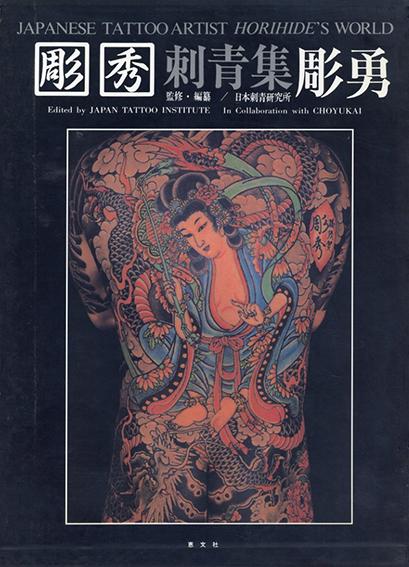 彫秀 刺青集 彫勇/日本刺青研究所
