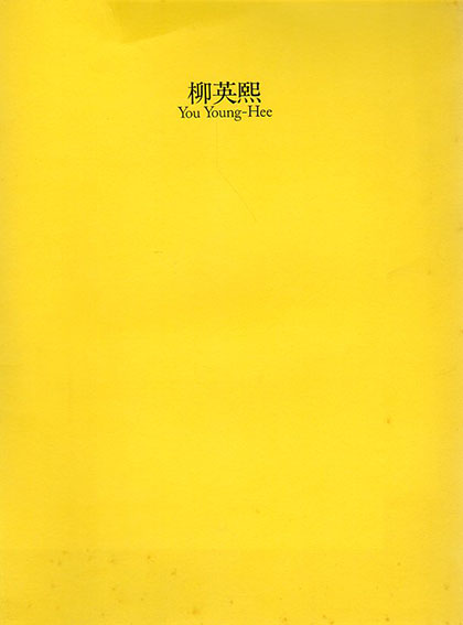 柳英熙展 1998/