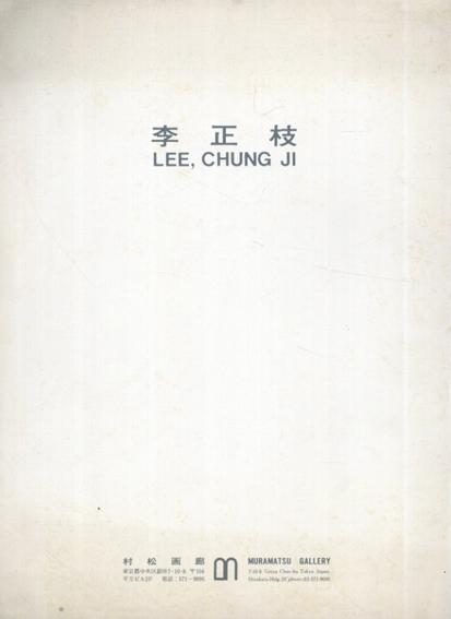 李正枝展 LEE,CHUNG JI/峯村敏明