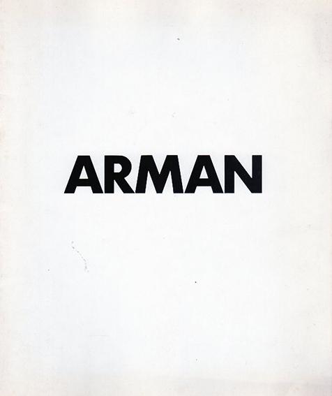 アルマン展 8 Sculptures;Bronze 1978-1979/Arman