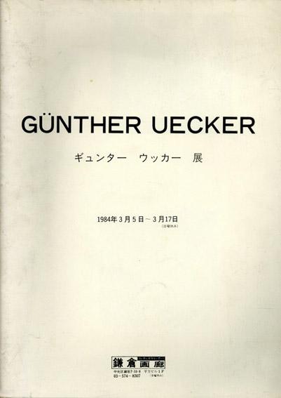 ギュンター・ウッカー展 Gunther Uecker/ギュンター・ユッカー