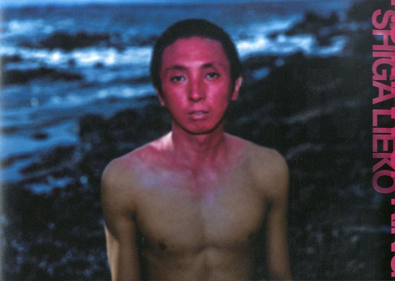 志賀理江子 Human Spring/後藤繁雄編
