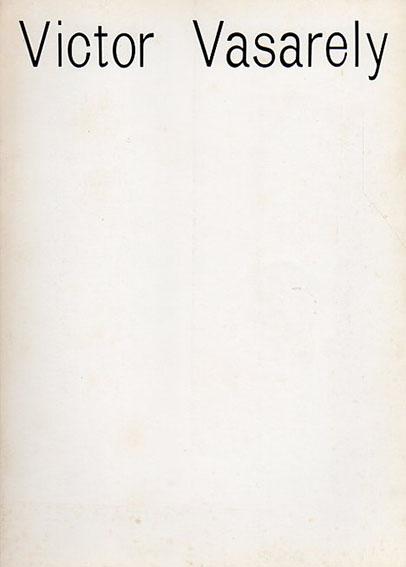 ヴィクトル・ヴァザルリ展 1976/馬場駿吉