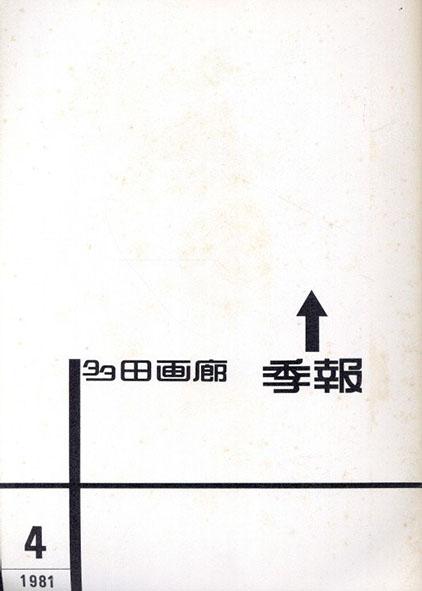 多田画廊 季報4 1981 パウル・クレーと抽象美術1913-1915ほか/