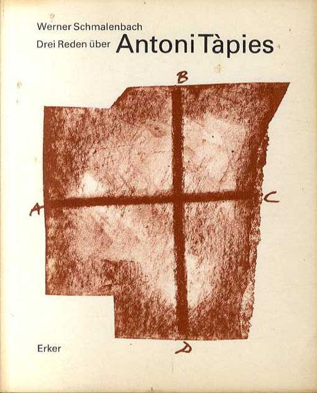 アントニ・タピエス/Werner Schmalenbach