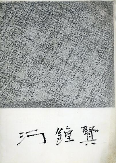 河鍾賢展 1985/